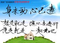 旅游广告系列手写书法字