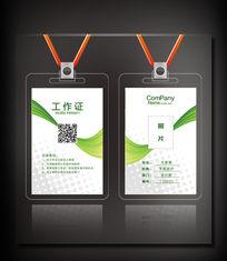 浅绿色环保工作证