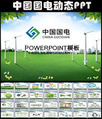 中国国电环保节能新能源PPT模板