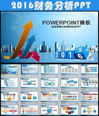 财务报表统计2016年工作总结计划PPT