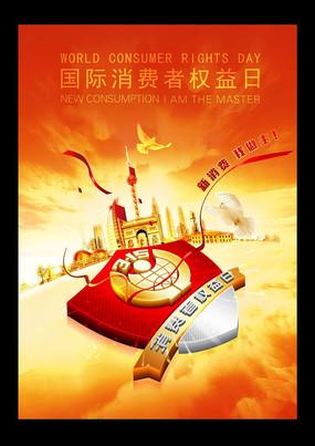 创意大气315国际消费者权益日宣传海报设计 PSD