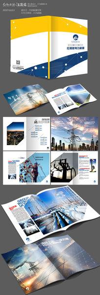 创意电力公司宣传册版式设计