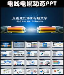 创意电线电缆光纤光缆电力PPT模板