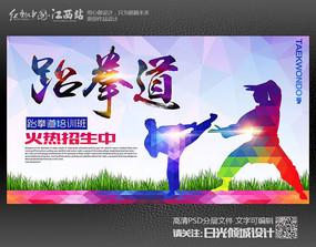 创意跆拳道班招生海报