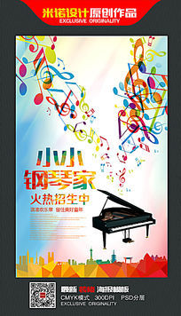 儿童钢琴培训班招生海报设计