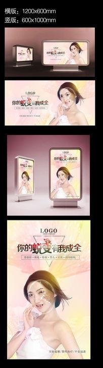 高檔青春美容時尚平面海報廣告設計