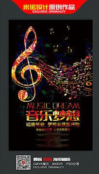 黑色创意炫彩音乐梦想海报设计