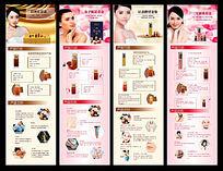 红色美容化妆品淘宝页
