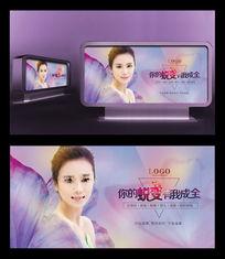 夢幻美容廣告