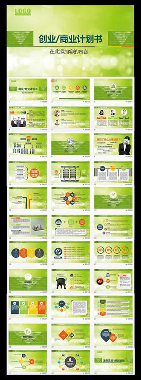 清新商务创业计划书投资合作PPT模板