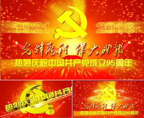 庆祝建党95周年舞台晚会片头高清视频