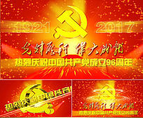 庆祝建党96周年活动开场高清视频