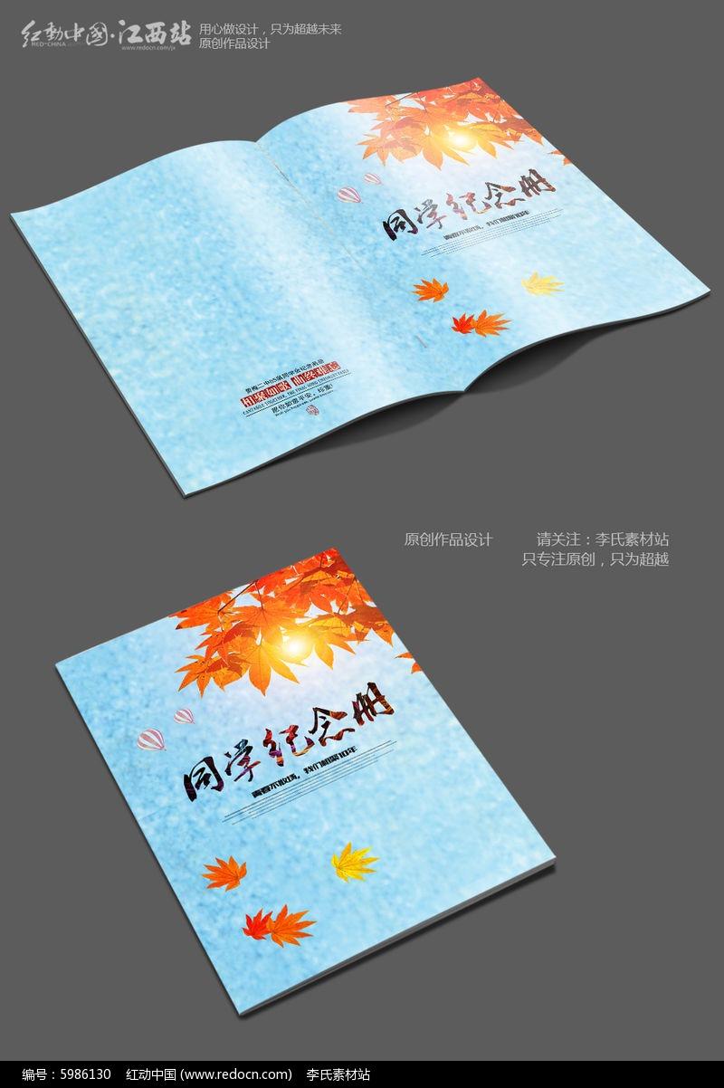 时尚枫叶同学纪念册封面模板设计