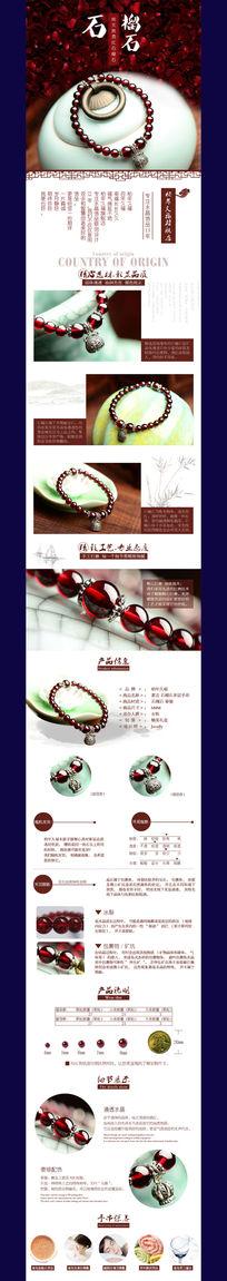 淘宝天猫石榴石首饰详情页宝贝描述模板