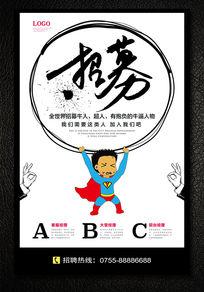 创意超人画面企业招聘海报