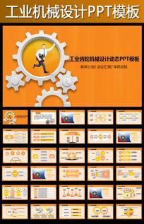 工业生产建筑机械齿轮幻灯片PPT模板