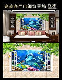 海洋世界沙发背景墙