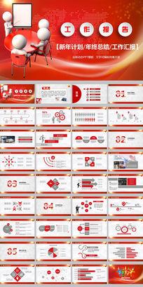 红色3d小人工作报告ppt模板