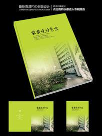 家装设计装饰手册杂志封面设计
