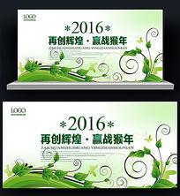 绿色绿叶活动会议背景布