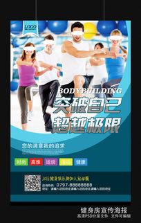 清新创意健身海报