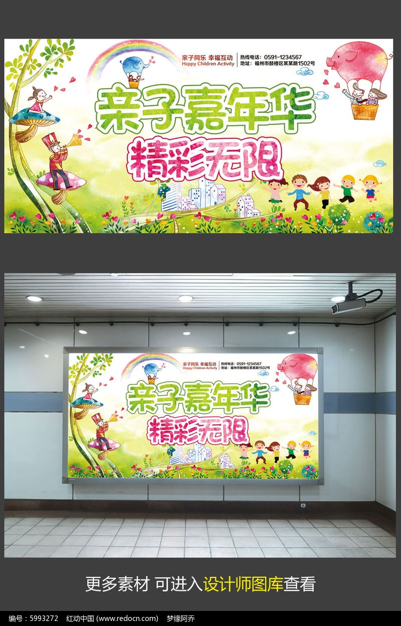 亲子嘉年华活动海报图片