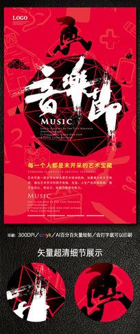 时尚创意音乐节海报
