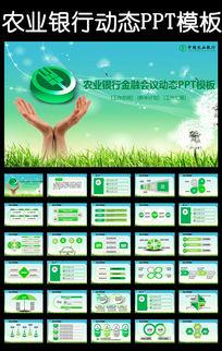 时尚大气中国农业银行工作总结计划PPT