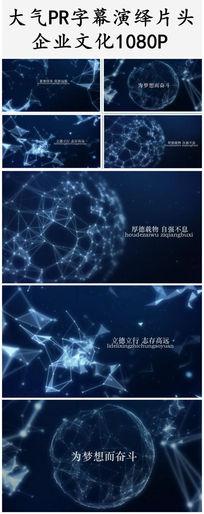Premiere Pro字幕演绎片头模板公司片头科技