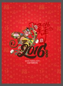 红色喜庆猴年海报