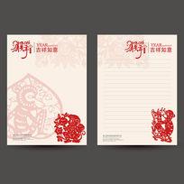 2016猴年新年快乐信纸