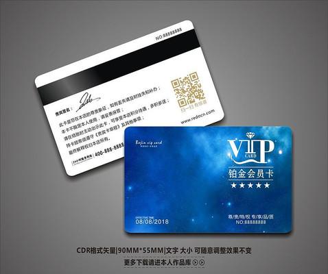 蓝色高端星空VIP会员卡