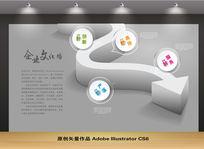 立体箭头商务企业文化墙背景设计