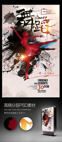 舞蹈培训班艺术海报宣传单