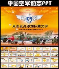 2016中国空军国防军队飞行员PPT模板