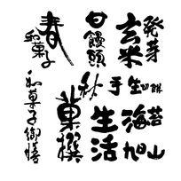 春米秋海苔和毛笔手写字体设计