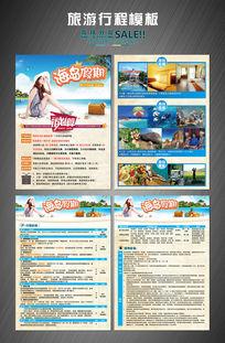 海岛假期旅游行程模板