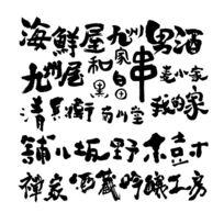 酒禅清麦和餐饮毛笔手写字体设计