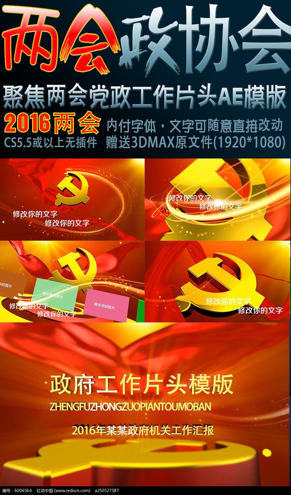 聚焦两会政协会党政工作片头ae模版图片
