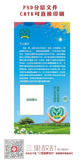 绿色爱心活动宣传展架psd模板