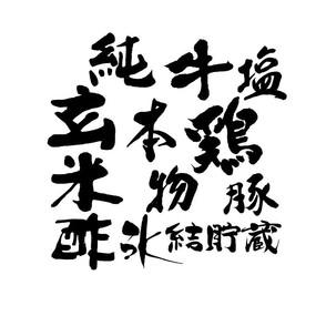 牛字藝術字
