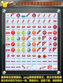 三千多款精品淘宝促销标签设计