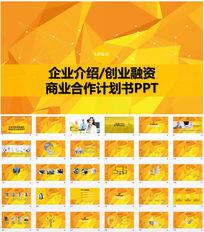 完整框架创业计划书项目融资合作PPT模板