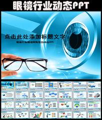 眼镜行业PPT模板