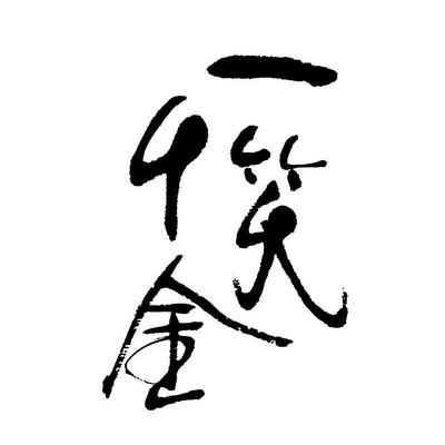一笑千金毛笔手写字体设计