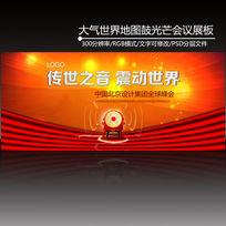 震撼中国风世界地图鼓舞台科技创新幕布会议背景模板下载
