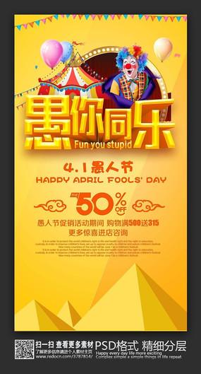 41愚人节节日促销海报素材