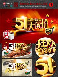 51美食狂欢海报设计