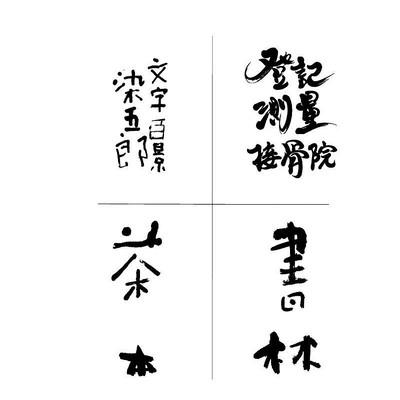 茶本书林毛笔手写字体设计