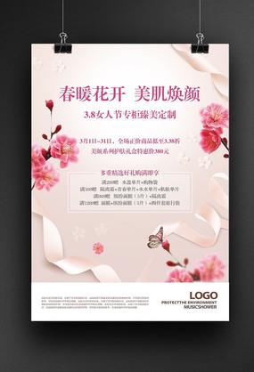 春季3.8妇女节化妆品促销海报psd